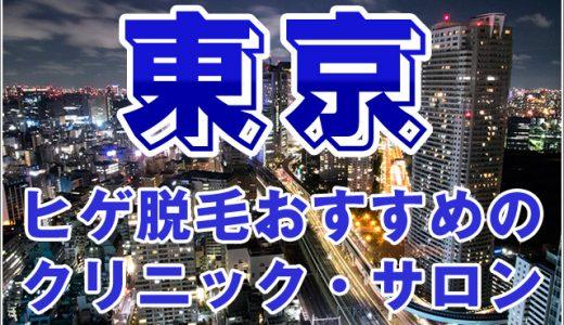 東京ヒゲ脱毛おすすめクリニック・サロン11選!【最安値は?】