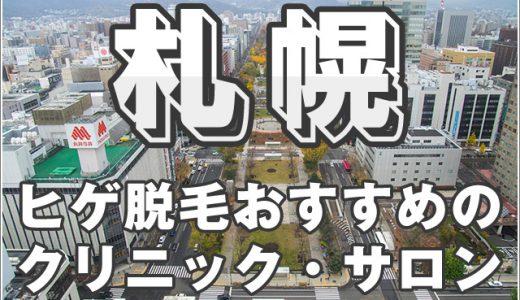 【安い順】札幌メンズヒゲ脱毛おすすめクリニック・サロン7選!