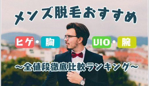 【2019年版】メンズ脱毛おすすめサロン・クリニック10社比較ランキング!