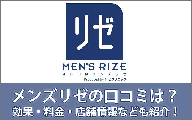メンズリゼ 口コミ