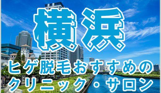 横浜メンズヒゲ脱毛おすすめクリニック・サロン7選!デメリットも公開!