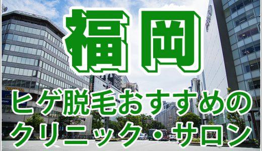 【福岡ヒゲ脱毛】おすすめクリニック・サロン10選!デメリットも公開!
