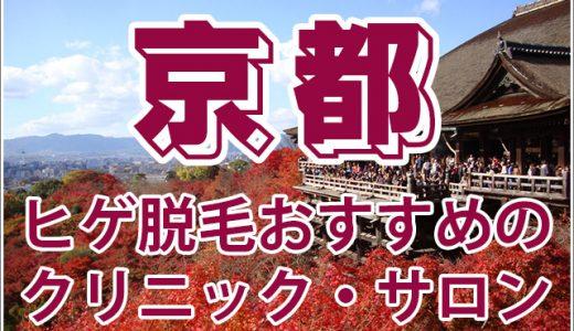 【京都ヒゲ脱毛】おすすめクリニック・サロン11選!デメリットも公開!