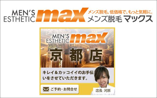 京都メンズ脱毛MAX