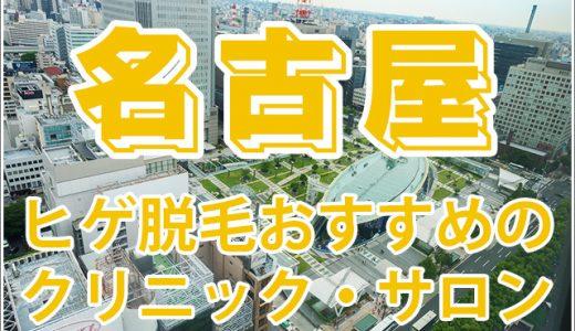 【名古屋ヒゲ脱毛】おすすめクリニック・サロン12選!デメリットも公開!