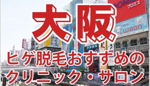 【大阪ヒゲ脱毛】おすすめクリニック・サロン11選!デメリットも公開!