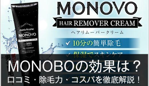 【MONOVO】除毛クリームは効果なし?口コミや体験で真実を検証!