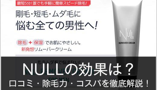 【NULL】除毛クリームは効果なし?口コミや体験で真実を検証!