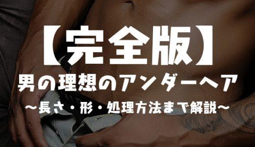 【完全版】男性の理想のアンダーヘアは?形・長さ・処理方法まで紹介!
